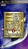 真・三國無双6 Special(初回封入特典「王元姫コスチューム2種ダウンロードシリアル」同梱)