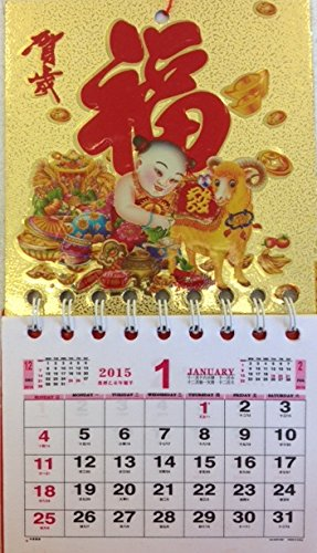 """2015 Chinese Calendar Year of the Ram - English & Chinese Date (S) 6 1/2"""" x 3 1/2"""" From Top To Bottom"""