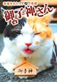 幸福をもたらす♂三毛猫 御子神さん 仮題 (竹書房文庫)