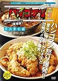「ハシゴマン」京浜東北線~新橋・神田・上野~[DVD]