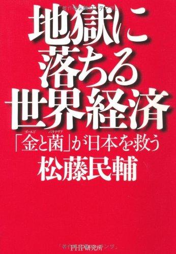 地獄に落ちる世界経済 「金(ゴールド)と菌(バクテリア)」が日本を救う