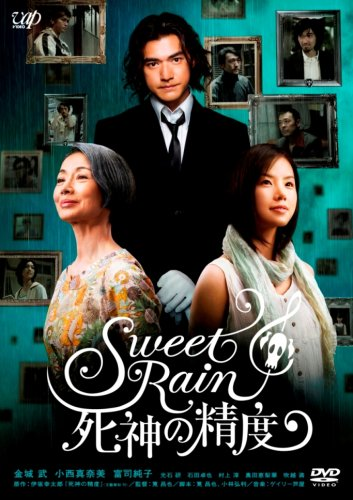 Accuracy Standard Edition of Sweet Rain Death [DVD]...