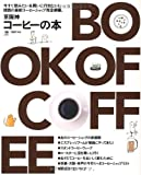 京阪神コーヒーの本―関西の最新コーヒーショップ完全網羅。 (えるまがMOOK)