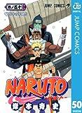 NARUTO―ナルト― モノクロ版 50 (ジャンプコミックスDIGITAL)