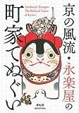 京の風流・永楽屋の町家てぬぐい (青幻舎ビジュアル文庫)