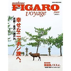 FIGARO voyage 表紙画像