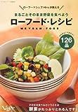 まるごとそのまま野菜を食べようローフードレシピ 2010年 11月号 [雑誌]