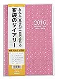 ナカバヤシ 2015年版手帳 (2014年10月始まり) ノートダイアリー 家族のダイアルリー A5 ピンク NS-A501-15P