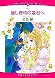 麗しき椿の姫君へ (エメラルドコミックス ロマンスコミックス)