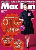 Mac Fan 2015年9月号 [雑誌]