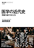 医学の近代史—苦闘の道のりをたどる (NHKブックス No.1234)
