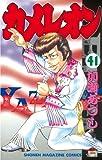 カメレオン(41) (少年マガジンコミックス)