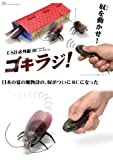 ゴキラジ! USB 赤外線RC 【日本トラストテクノロジー】 JTTオンラインショップ限定商品(他店では販売しておりません)