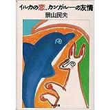 イルカの恋、カンガルーの友情 (角川文庫)