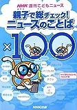 親子で総チェック!ニュースのことば×100 (NHK週刊こどもニュース)