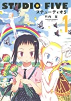 ステューディオ5 1 (ジェッツコミックス)