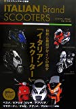 Italian Brand Scooters―伝統と最新デザインの融合「イタリアンスクーター」