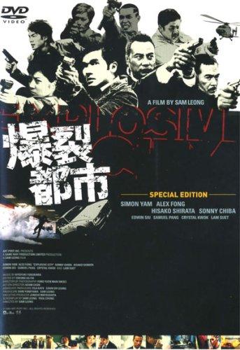爆裂都市 [DVD] APS-51