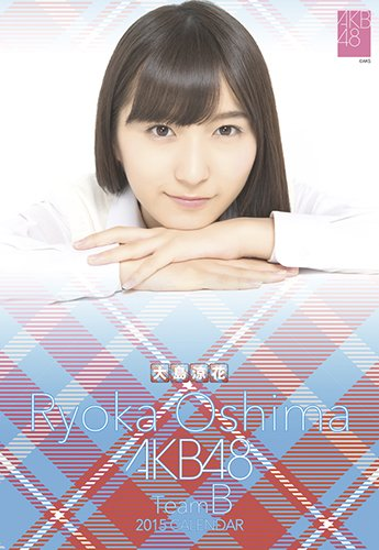 クリアファイル付【卓上】 大島涼花 2015年カレンダー AKB48 15CL-4862B