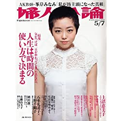 婦人公論 2013年 5/7号 [雑誌]