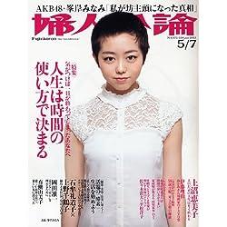 婦人公論 2013年 5/7号 [雑誌]