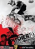 Pusher 2 【マウンテンバイク/MTB DVD 特価】