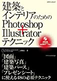 サムネイル:book『建築とインテリアのためのPhotoshop+Illustratorテクニック』