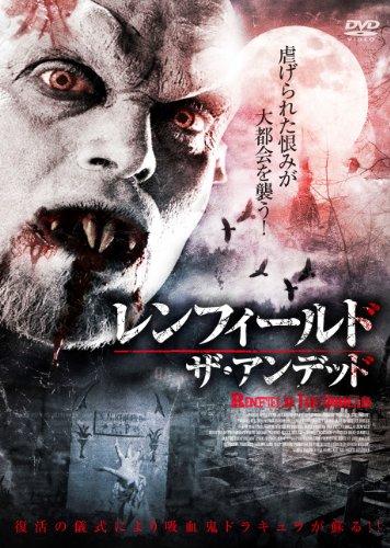 レンフィールド・ザ・アンデッド [DVD]
