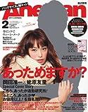 バッグサイズAneCan (アネキャン) 2014年 02月号 [雑誌]