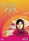 わたしはマララ(特別編) [DVD]