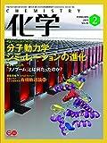 化学 2015年 02月号 [雑誌]