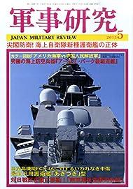 軍事研究 2015年 05 月号 [雑誌]