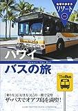 323 地球の歩き方 リゾート ハワイ バスの旅 (地球の歩き方 RESORT 323)