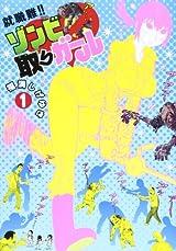 福満しげゆきが描くゾンビ漫画「就職難!!ゾンビ取りガール」
