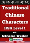 Traditional Chinese characters HSK Le...