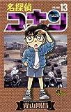 名探偵コナン(13) (少年サンデーコミックス)