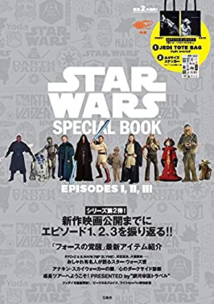 STAR WARS SPECIAL BOOK ~EPISODES I,II,III~ (バラエティ)