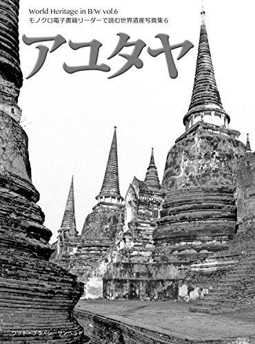 アユタヤ モノクロ電子書籍リーダーで読む世界遺産写真集