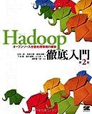 Hadoop徹底入門 第2版 オープンソース分散処理環境の構築
