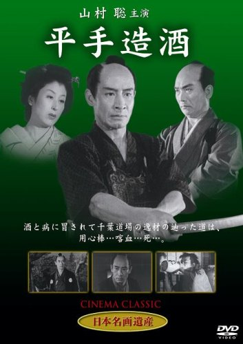 平手造酒 [DVD]  STD-117