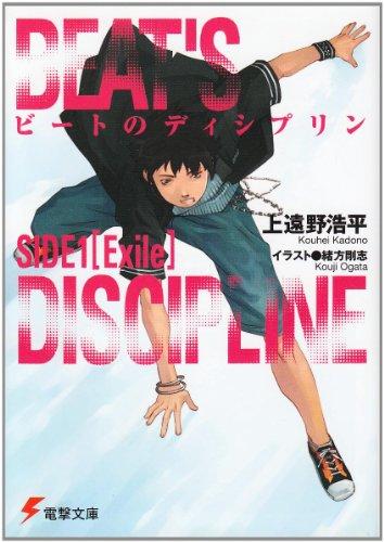 ビートのディシプリン〈SIDE1〉 (電撃文庫)