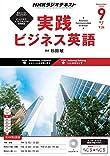 NHKラジオ 実践ビジネス英語 2015年 9月号 [雑誌] NHKテキスト