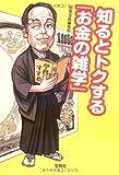 知るとトクするお金の雑学 (宝島SUGOI文庫)