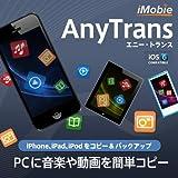 【iPhone(iPod/iPad)データをPCへ簡単コピー】AnyTrans(エニー・トランス) [ダウンロード]
