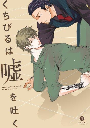 Anime Field   くちびるは嘘を吐く (gateauコミックス) 1