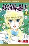 妖精国(アルフヘイム)の騎士 11