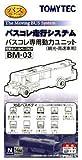 トミーテック バスコレクション [BM-03] バスコレ専用動力ユニット 観光・高速車用