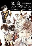 文豪ストレイドッグス(7)<文豪ストレイドッグス> (角川コミックス・エース)