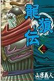 龍狼伝(34) (講談社コミックス 月刊少年マガジン)