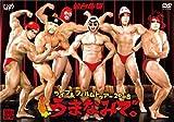 ライブ&フィルムトゥアー 2008「うまなみで。」 [DVD]